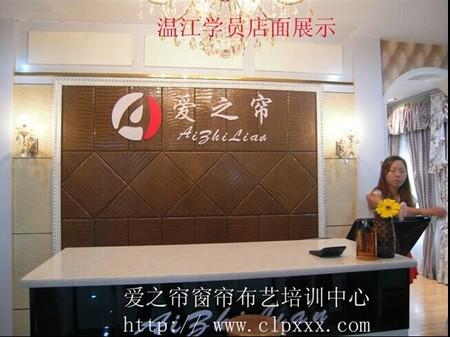温江学员店